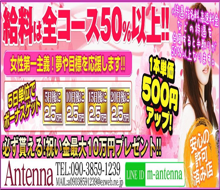 アンテナ1900×640