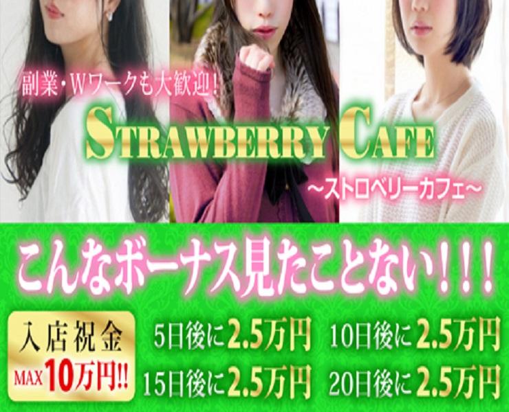 V2-ストロベリーカフェ様-mb用