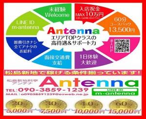 アンテナ00123レッド