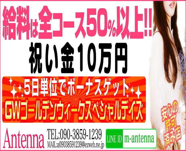 アンテナ1900×64002