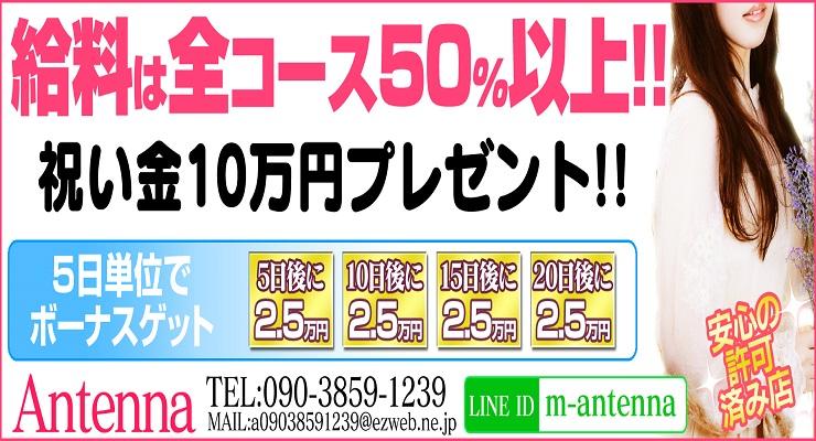 アンテナ1900×640321