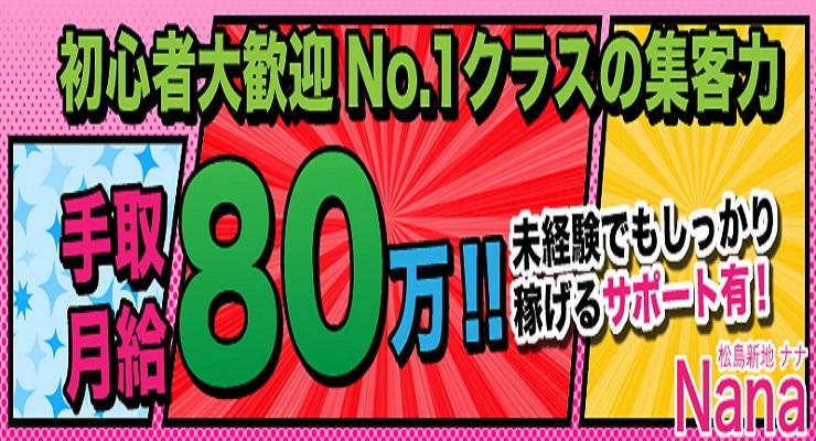 松島新地求人 NANA